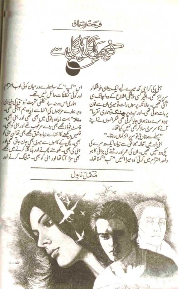 Kuch pagal pagal se hum novel by Farhat Ishtiaq