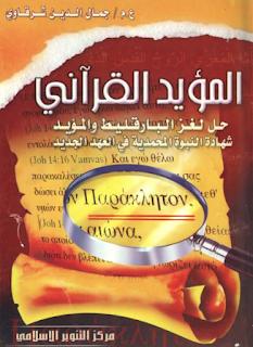 المؤيد القرأني حل لغز البارقليط و المؤيد شهادة النبوة المحمدية في العهد الجديد