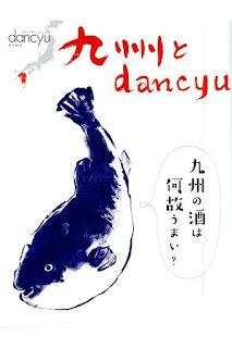 九州とdancyu