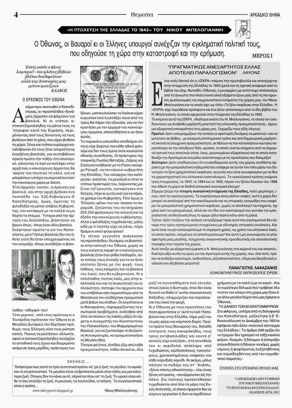 """ΑΡΚΑΔΙΚΟ ΒΗΜΑ: """"Η πτώχευση της Ελλάδας το 1843"""" Του Νίκου Μπελογιάννη"""