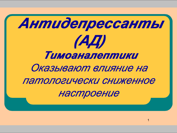 Транилципромин фото