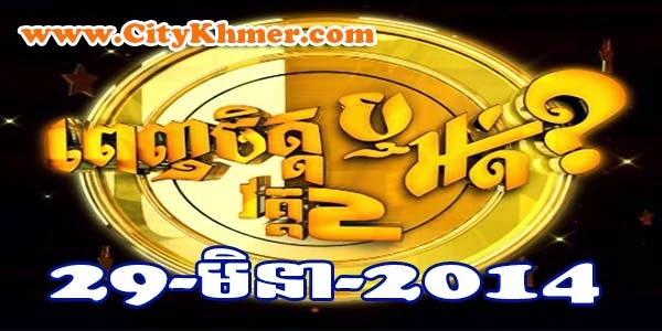 MyTV Penh Chet Ort 29-03-2014