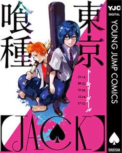 OVA Tokyo Ghoul : Jack