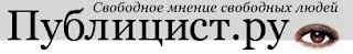 http://publizist.ru/blogs/6/9778/-