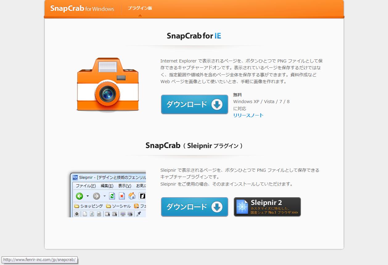 http://www.fenrir-inc.com/jp/snapcrab/plugin.html