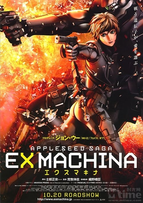 Appleseed Saga : Ex Machina 