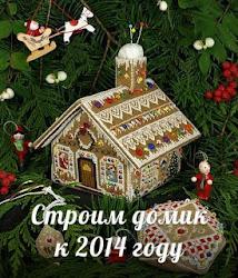 """Совместный проект """"Пряничный ДОМИК""""!"""