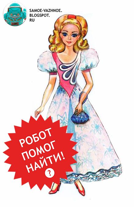 Бумажные куклы 1990е годы. Бумажная кукла перестройка