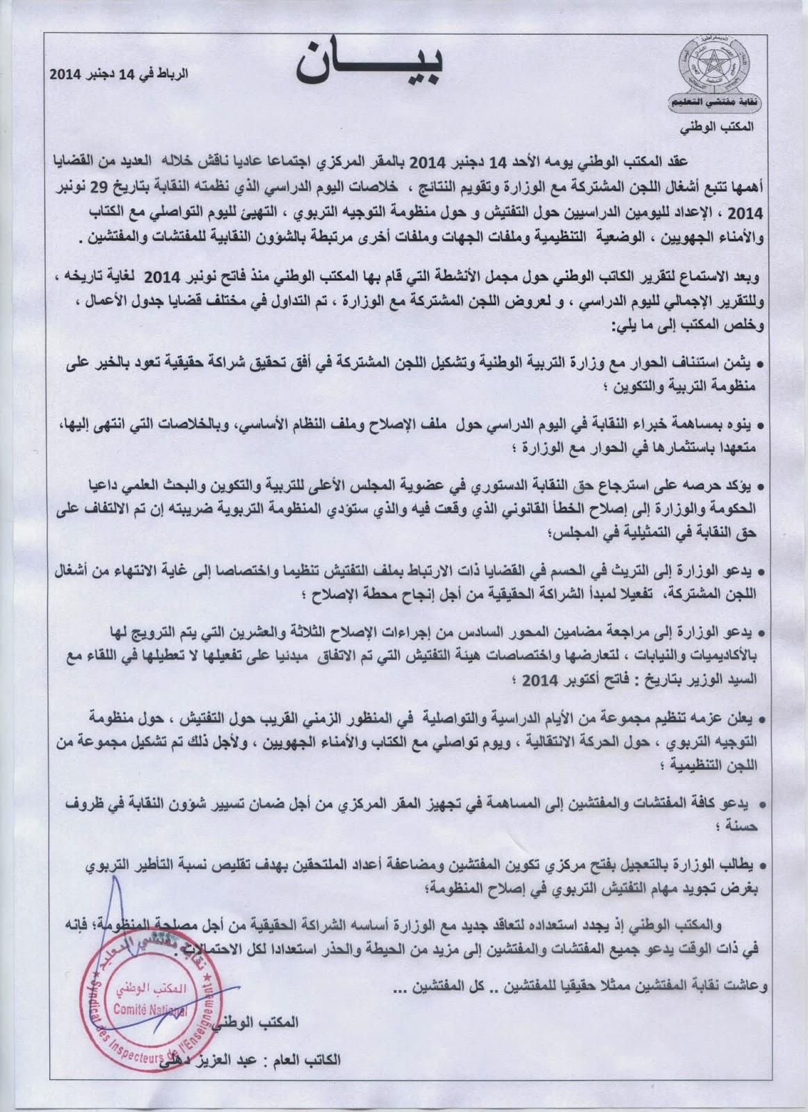 بيان للمكتب الوطني لنقابة مفتشي التعليم