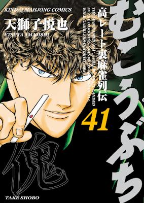 むこうぶち 第01-41巻 [Mukoubuchi vol 01-41] rar free download updated daily