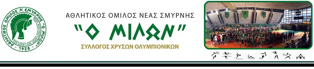 ΑΟΝΣ ''Ο ΜΙΛΩΝ''