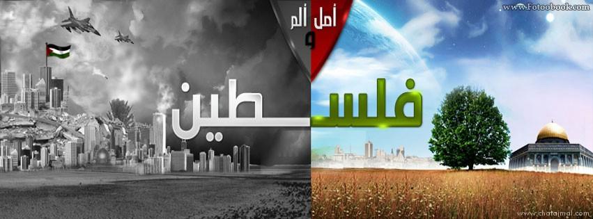 اغلفة فيس بوك تفائل وامل, صور غلاف فلسطين أمل وألم للفيس بوك
