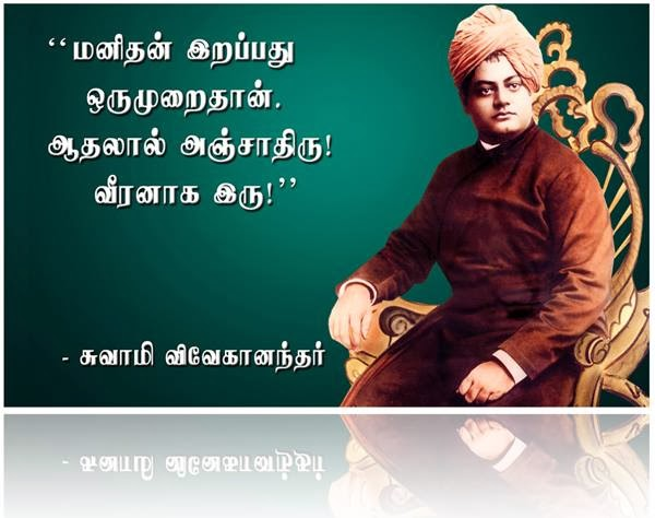 vivekananda history in tamil Everyone should know about vivekananda's life history and achievements completely, thank you swami vivekananda a great person i like the words in india all of them are brothers and sisters so i followed this thought.