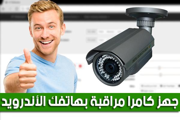كيف تجهز كامرا مراقبة بمنزلك أو محلك بإستعمال جهازك الأندرويد فقط !