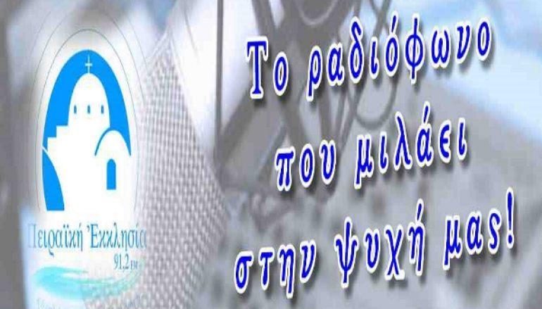 """""""ΠΕΙΡΑΪΚΗ ΕΚΚΛΗΣΙΑ"""" 91,2 FM"""