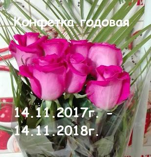 Конфетка годовая - подарок к дню рождению