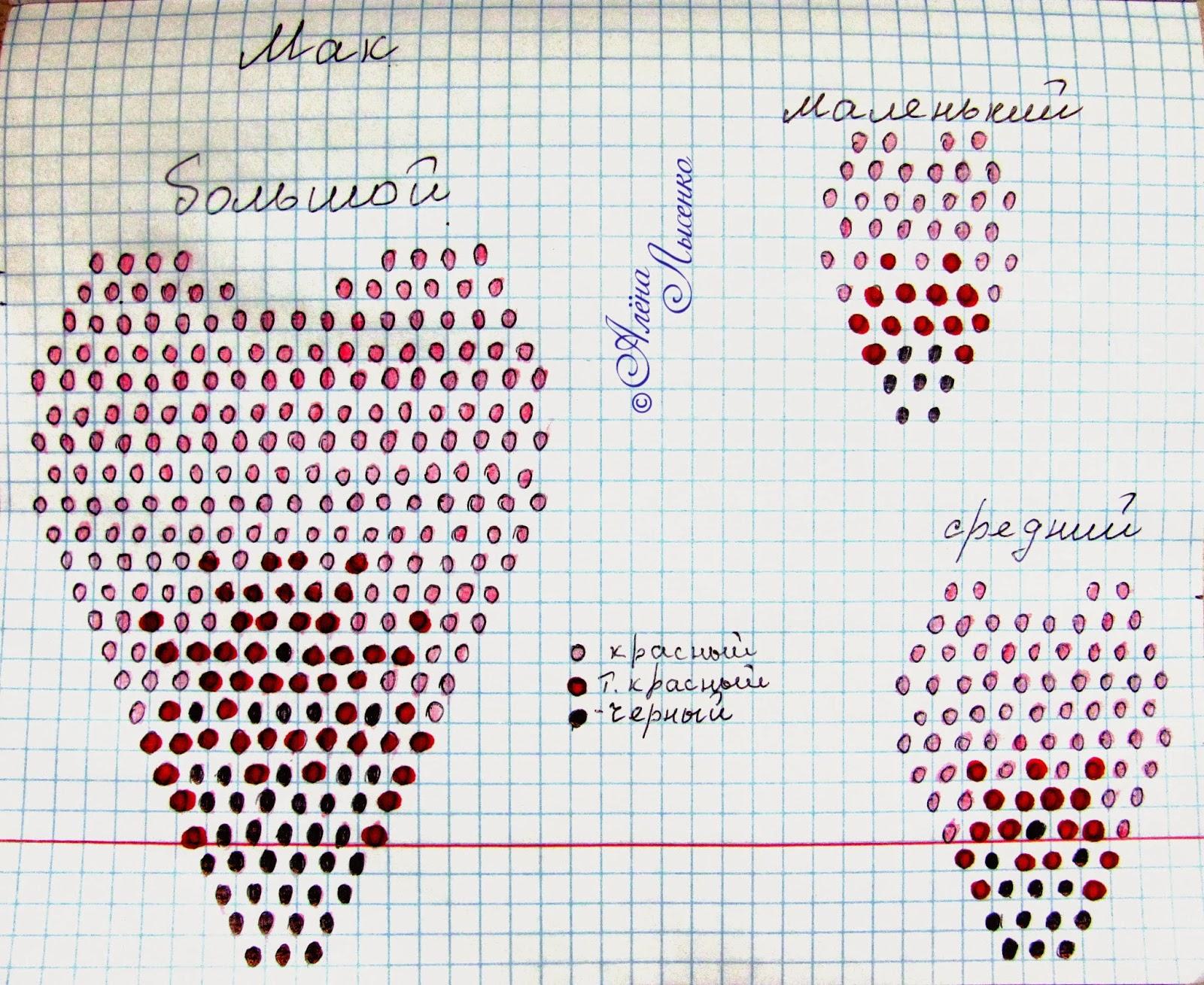 Мак из бисера параллельное плетение