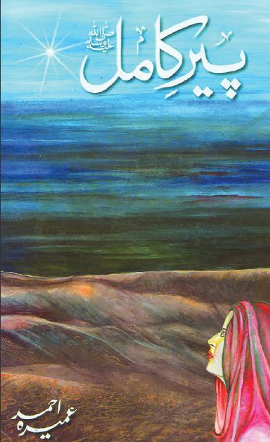 Peer e Kamil By Umera Ahmed