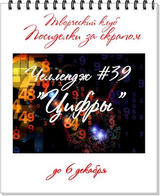 "+Челлендж #39 ""Цифры"" до 06/12"