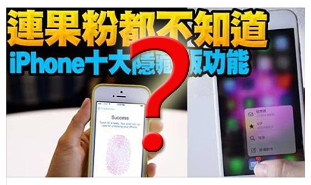 讓會的來!這才是連果粉都不知道的iPhone隱藏版功能
