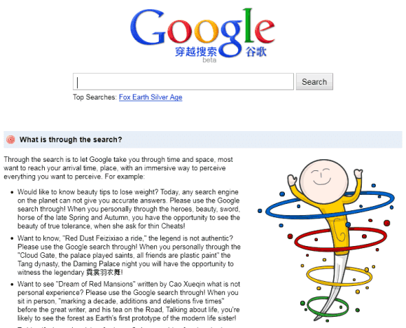 GOOGLE APRIL FOOLS' Day 2011