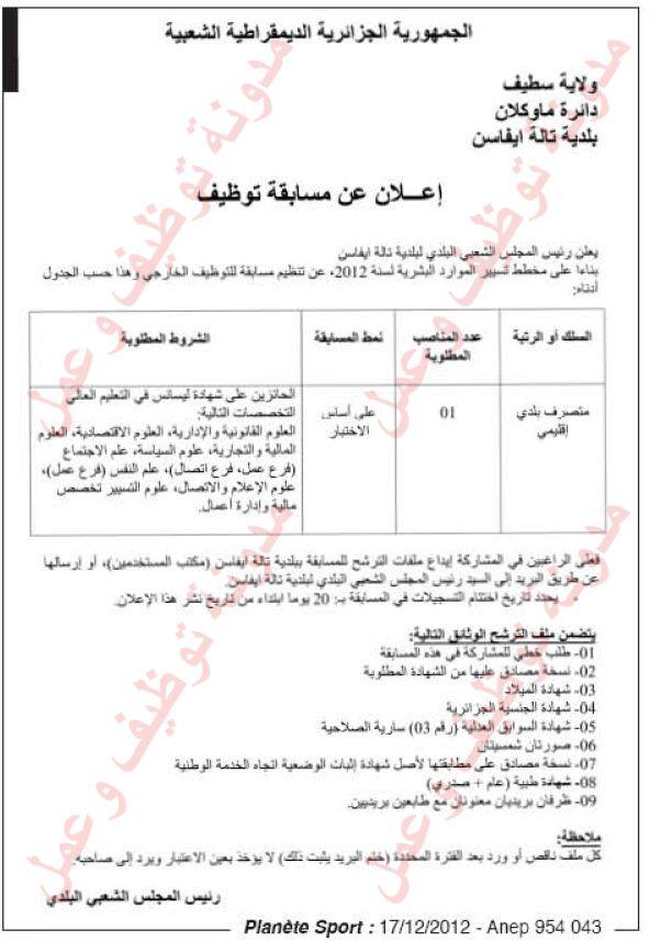 اعلان مسابقة توظيف في بلدية تالة ايفاسن دائرة ماوكلان ولاية سطيف ديسمبر 2012 03.jpg