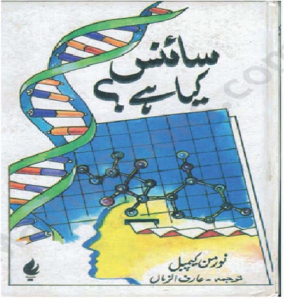 Science kya hai urdu book