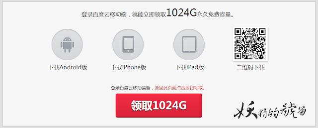 2013 09 08 102436 - 使用BlueStacks免費獲得百度雲 1TB 的容量!