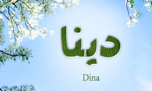 معنى اسم دينا , مواصفات البنت صاحبة اسم دينا