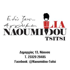 ΕΔΩ ΖΕΙΣΑΓΓΛΙΚΑ.LIA NAOUMIDOU TSITSI