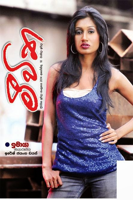 Derana Miss Veet IMAYA Liyanage Meevitha Paper Shoot