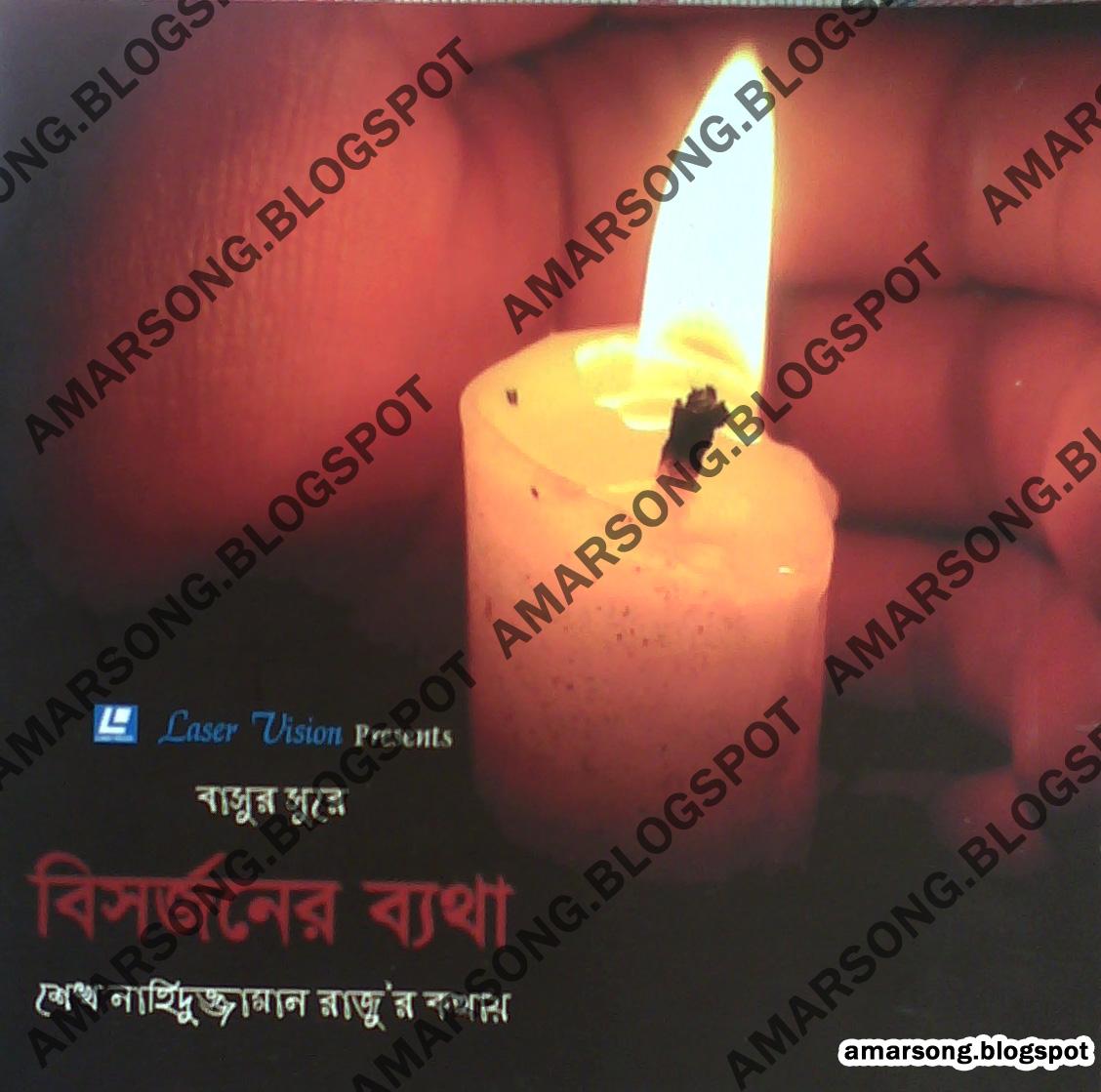 Bishorjoner Byatha - VA [Eid Album 2011] *1st On Net