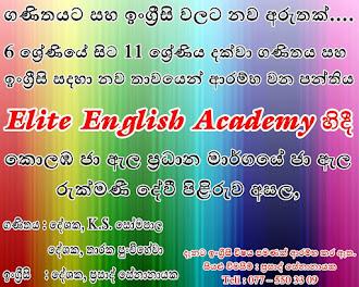 ELITE ENGLISH
