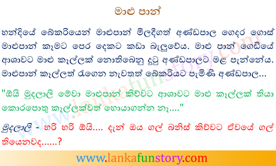 Sinhala Jokes-Breadfish
