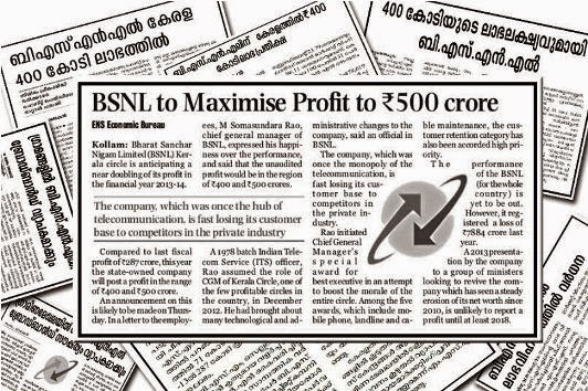 Success story continues, BSNL Kerala Circle makes highest Profit of Rs 486 Crores in the Financial Year 2014-15