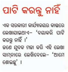 shiv chalisa in oriya pdf
