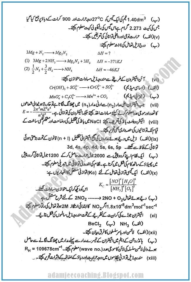 Chemistry-urdu-2012-past-year-paper-class-XI