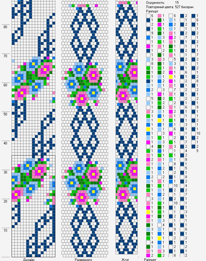 Жгуты из бисера (схемы)