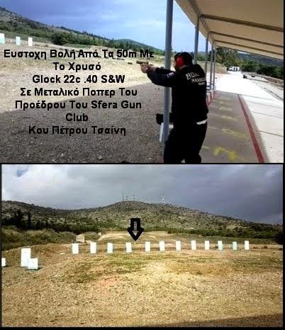 Βολή Στα 50m Με Το Χρυσό  Glock 22c .40 S&W