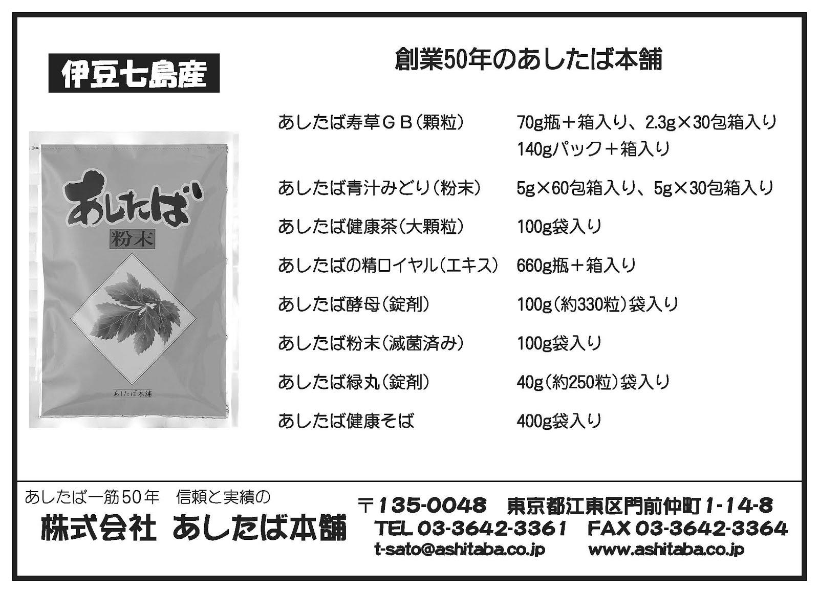 ㈱あしたば本舗広告