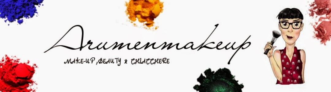 Arumen (makeup)