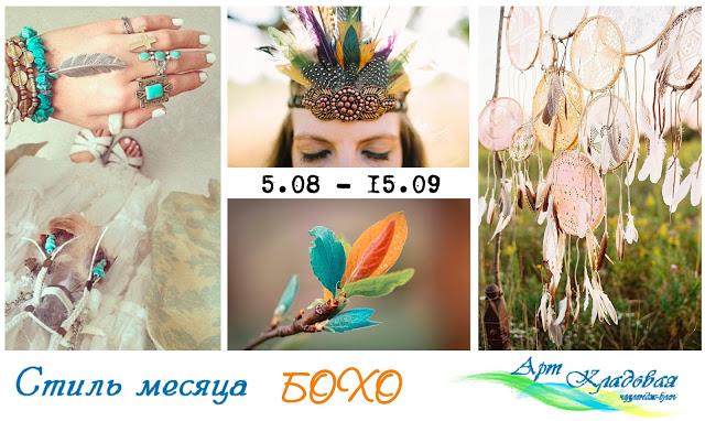 """Рубрика """"Стиль месяца. Бохо"""" до 15/09"""