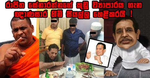 Bodu Bala Sena Against Rajitha Senarathne