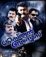 Christian Brothers (2011) Malayalam Watch Online