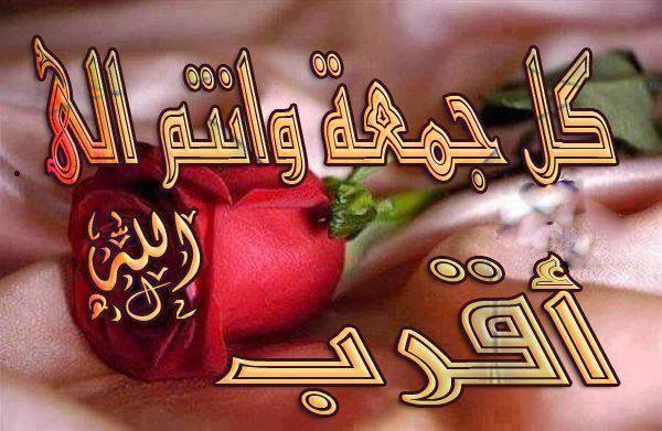 جمعتكم مباركة ان شاء الله - صفحة 17 Tmp_1676_546060295425786_255011812_n-388302273
