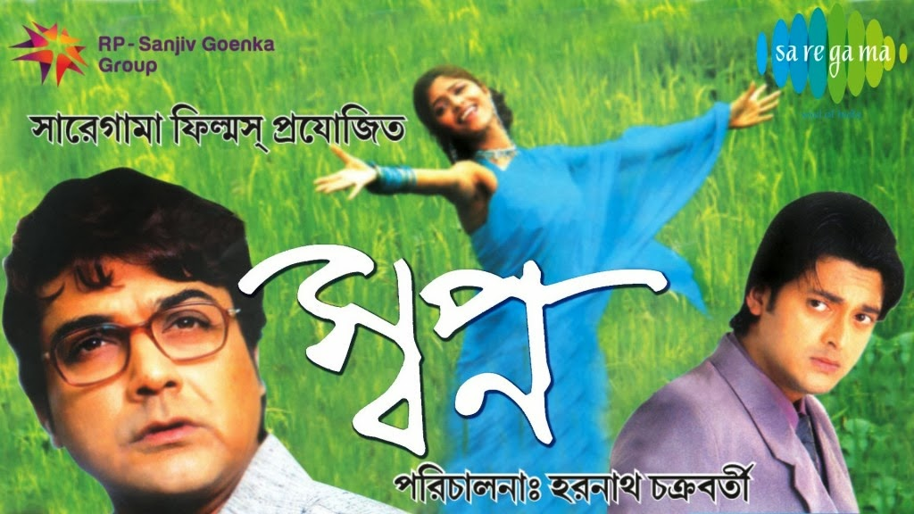 naw kolkata movies click hear..................... Swapno+bengali+movie