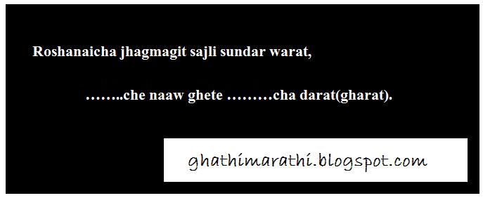 marathi ukhane in english19