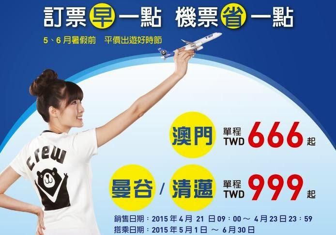 威航 V-Air 明早(4月21日)上午9時,澳門 飛 台北 單程 HK$166起。