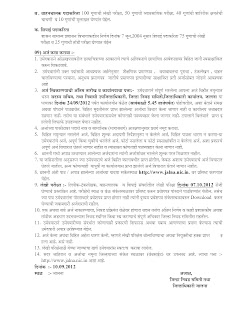 Jalna District Collector Office Recruitment 2012 how to apply