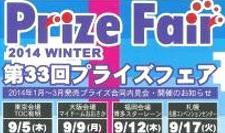 33rd Prize Fair logo